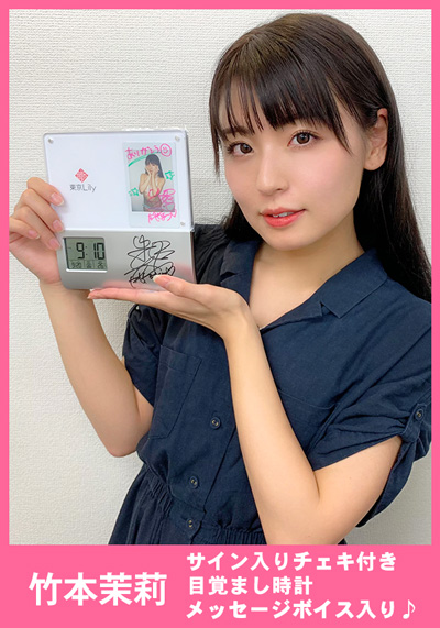 【独占販売】竹本茉莉/メッセージボイス入りサイン入りチェキ付き目覚まし時計