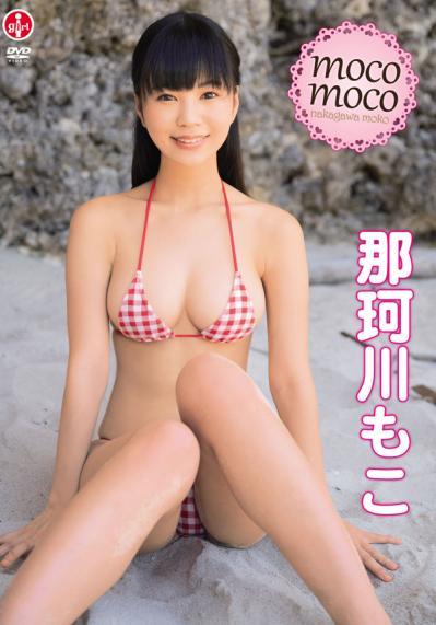 那珂川もこ 「moco moco」