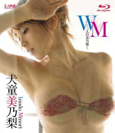犬童美乃梨 「WM ~二人の美乃梨~」Blu-ray