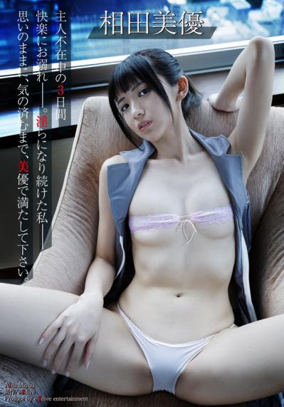 相田美優「主人不在の3日間 快楽に溺れ―。淫らになり続けた私― 思いのままに、気の済むまで、美優…」