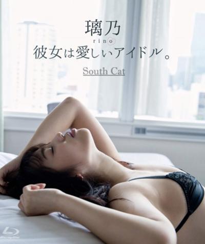 璃乃 「彼女は愛しいアイドル。」Blu-ray