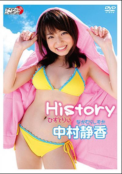 中村静香 「History of 中村静香」