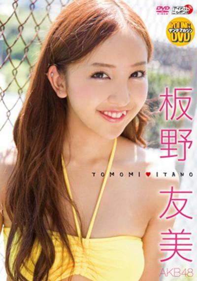 板野友美 「TOMOMI ITANO」