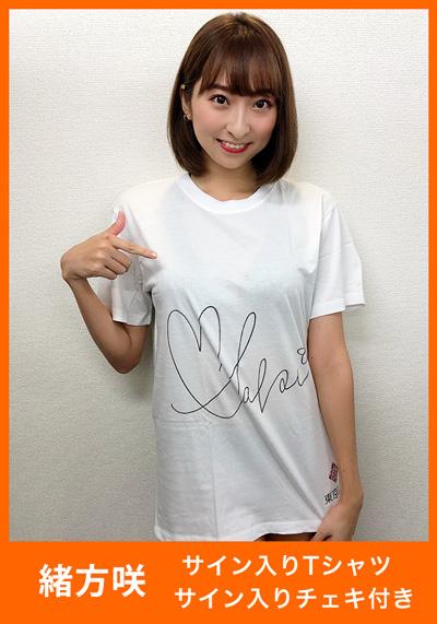 【独占販売】緒方咲サイン入りTシャツ