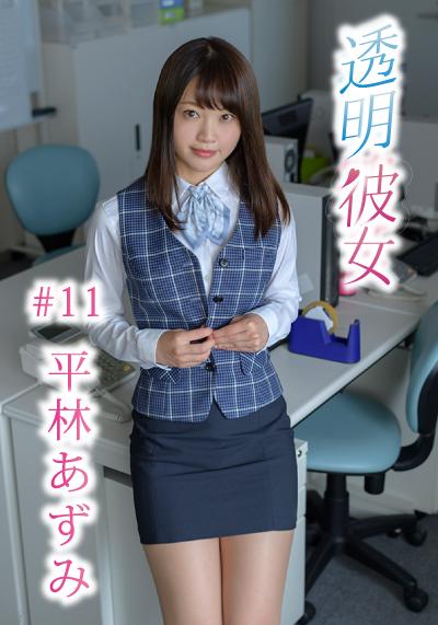 #11 平林あずみ