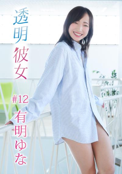 #12 有明ゆな