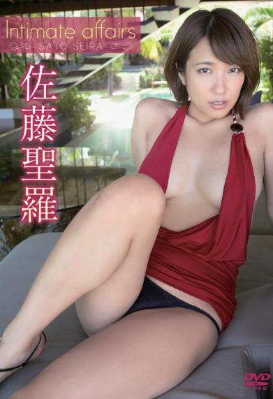 佐藤聖羅「Intimate affairs」