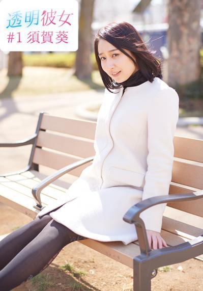 #1須賀葵