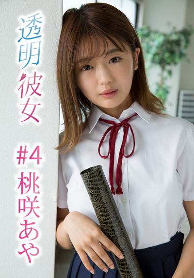 #4 桃咲あや