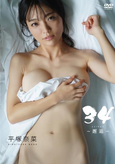 平塚奈菜 「34~邂逅~」