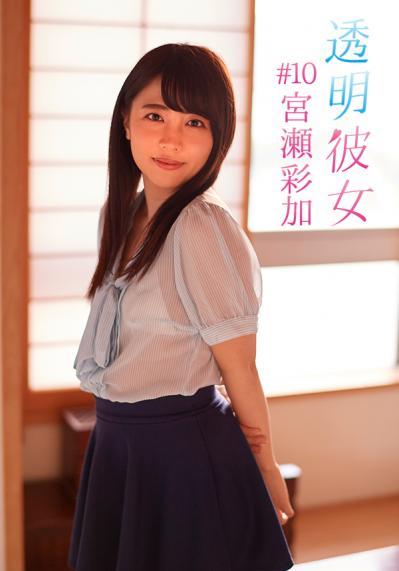 #10宮瀬彩加