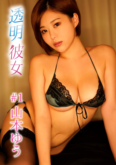 【独占配信】 透明彼女シーズン10 #1 山本ゆう