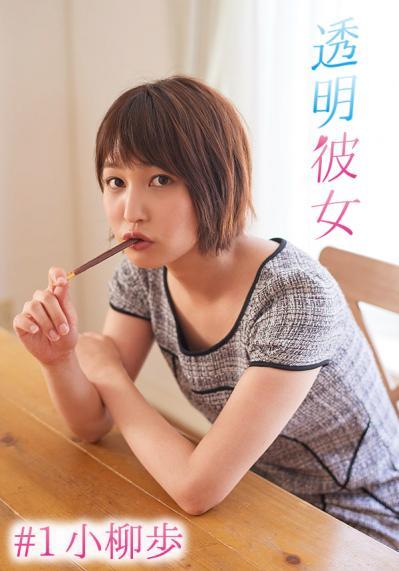 #1小柳歩
