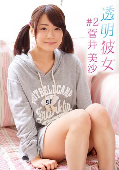 #2 菅井美沙