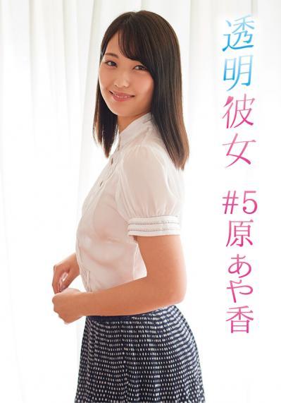 #5原あや香