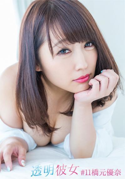 #11 橋元優奈