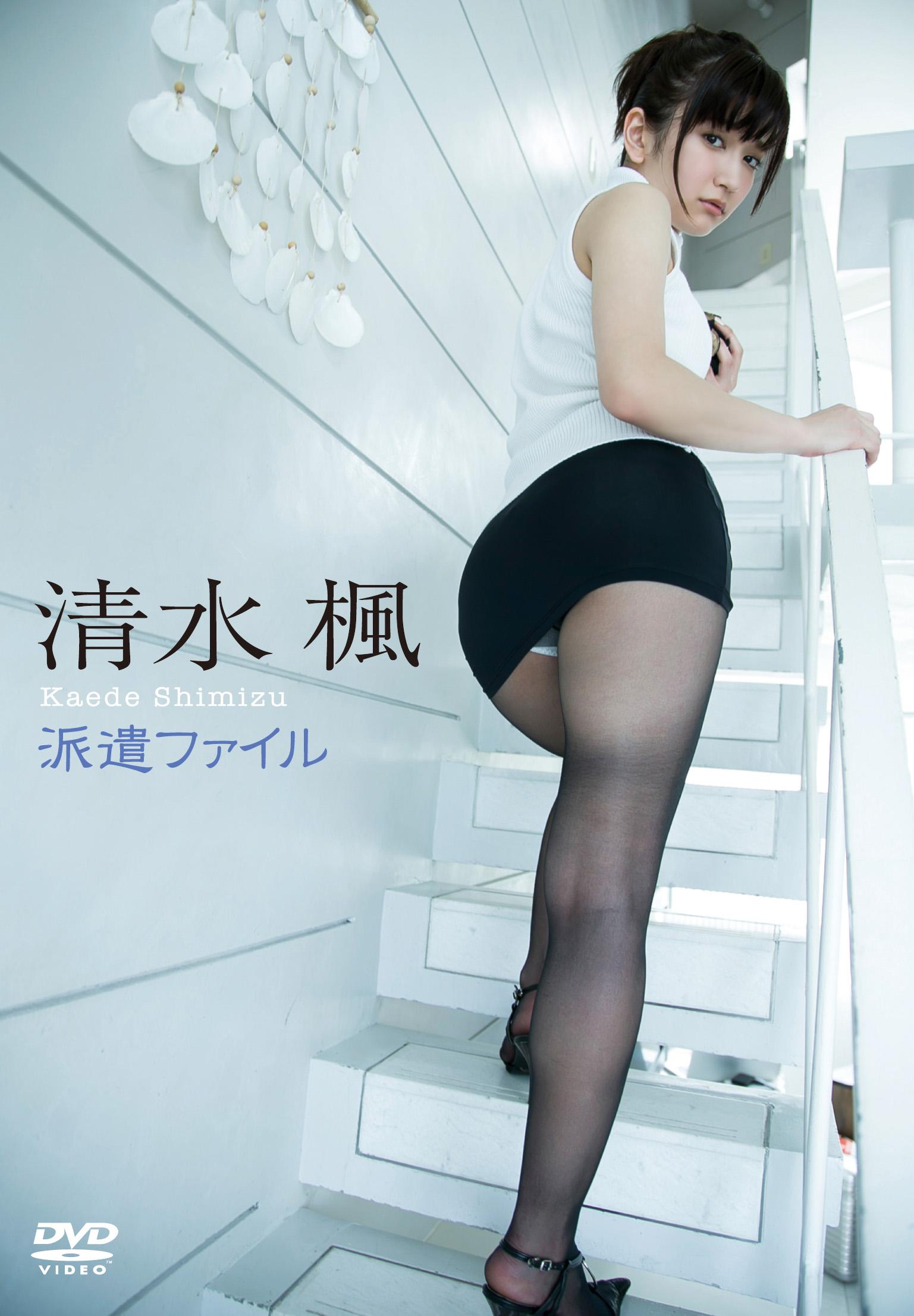 清水楓/派遣ファイル