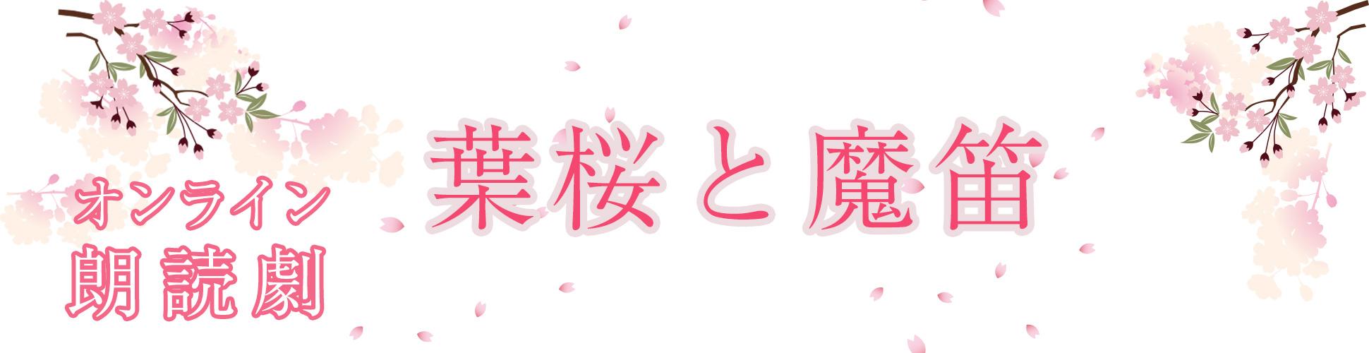 オンライン朗読劇