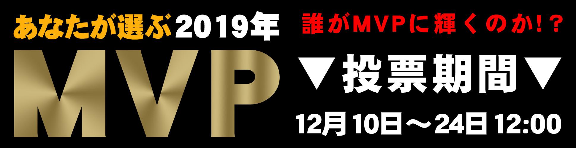 あなたが選ぶ2019MVP!!