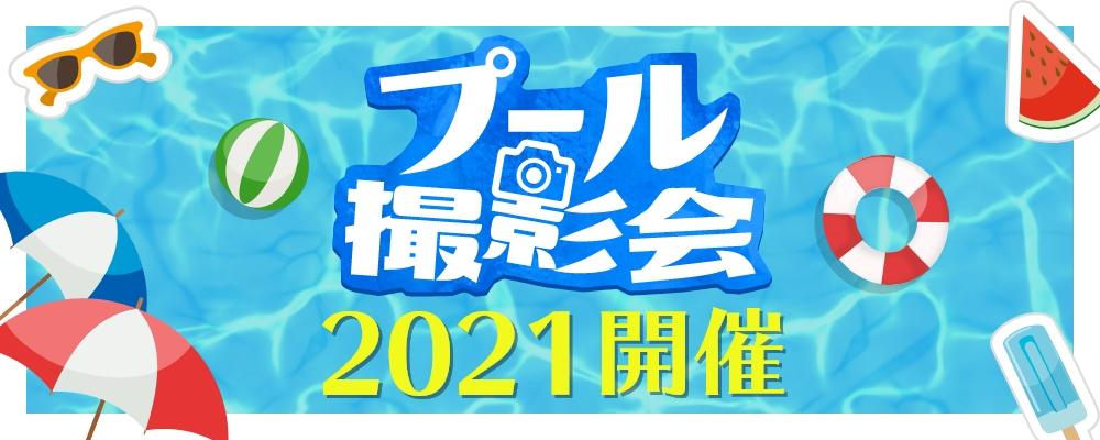 プール撮影会開催2021