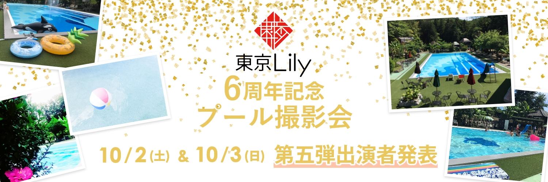 東京Lily6周年記念撮影会